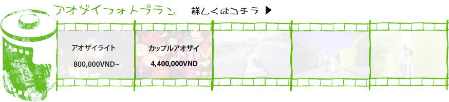 Ao Dai Photo Plan