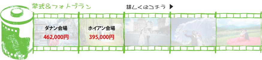 Hotel Wedding Plan